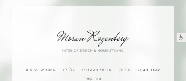 מורן רוזנברג מעצבת פנים