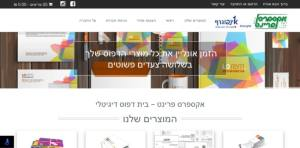 בית דפוס דיגיטלי אקספרס פרינט