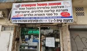 אנטנות ישראל - שכונת התקווה
