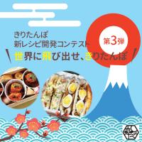 きりたんぽ新レシピ開発コンテスト