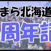 友の会発足5周年記念旅行