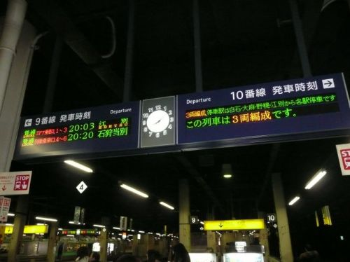 札幌駅ホーム電光掲示板
