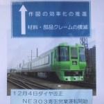 785系NE303 青函営業運転開始