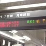 お座敷列車犬吠号と銚子電鉄の旅
