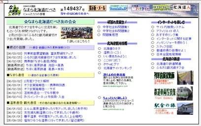 saito2005.12