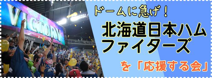 北海道日本ハムファイターズを応援する会
