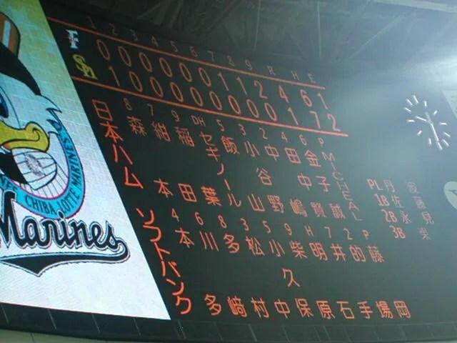 2007年8月14日 ソフトバンクVS日本ハム