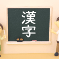 小学4年生 漢字1000問チャレンジ 無料問題集 光村図書 準拠