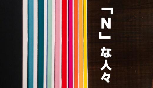 イメージコンサルタントの天埜紅子さんはキャンディピンク×チョコレート
