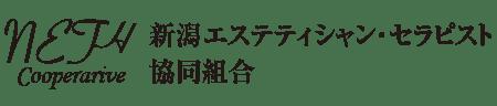 新潟エステティシャン・セラピスト協同組合