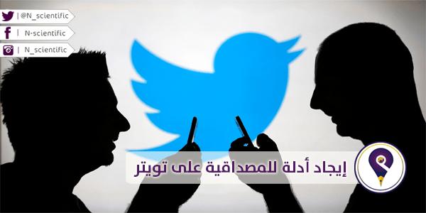 إيجاد أدلة للمصداقية على تويتر