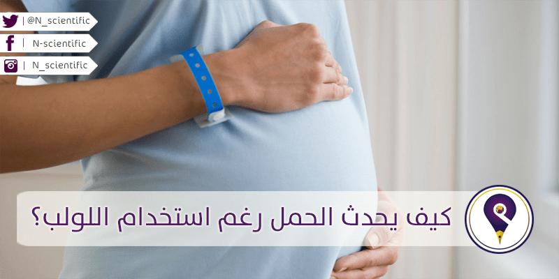 مجموعة نون العلمية كيف يحدث الحمل رغم استخدام اللولب