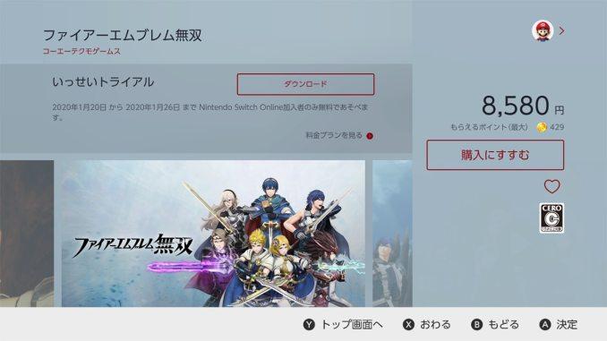 Der Kaufbildschirm im eShop zeigt die Information, dass das Spiel einen Testzeitraum für Online-Mitglieder erhält.