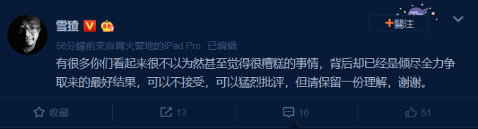 Mitarbeiter von Tencent bittet um Verständnis für das Ergebnis