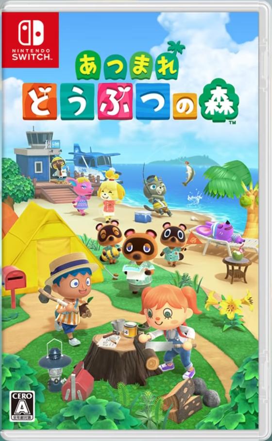 Das Foto zeigt das Cover zur japanischen Handelsverion von Animal Crossing: New Horizons.
