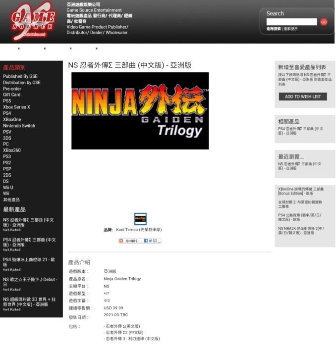 """Das Bild zeigt die Listung der """"Ninja Gaiden Sigma""""-Trilogie."""