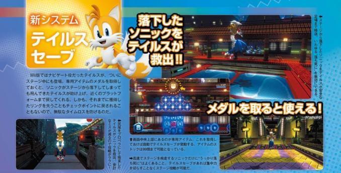 """Das Bild zeigt das neue Feature in """"Sonic Colors: Ultimate"""". Zu sehen ist der Nebencharakter namens Tails."""