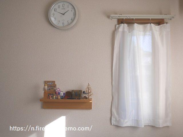 リビングの小窓にもカーテンをつけた