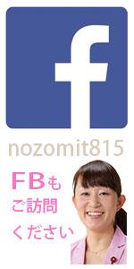 facebook:田中のぞみ