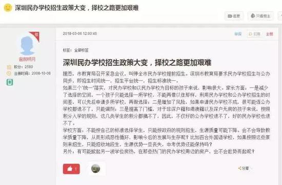 網傳深圳公辦民辦學校將同步招生 市教育局:尚在討論