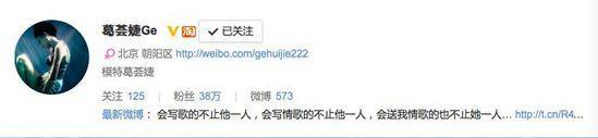 葛薈婕回應汪峰贈歌傳聞 微博發圖疑公開新戀情