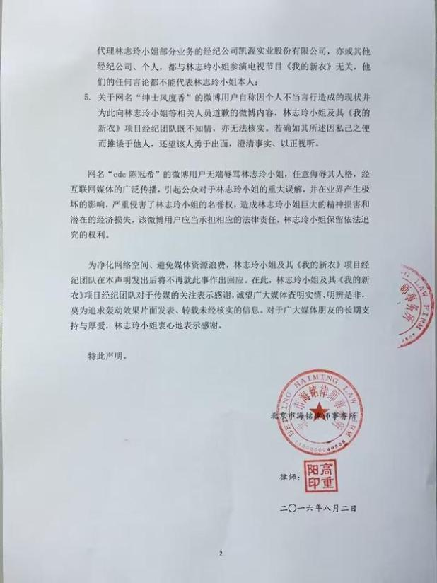 林志玲方保留追究陳冠希責任