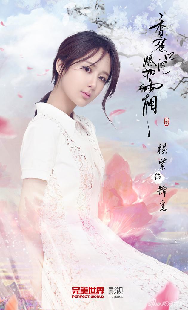 杨紫确认加盟《香蜜沉沉烬如霜》