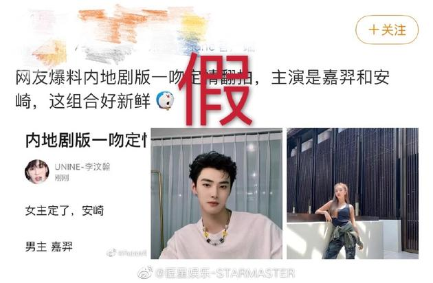 9401-iwxpesy0246396 Starmaster Entertainment Denies Rumours That UNINE's Jiayi and THE9's Anqi Will Star In A Drama Together