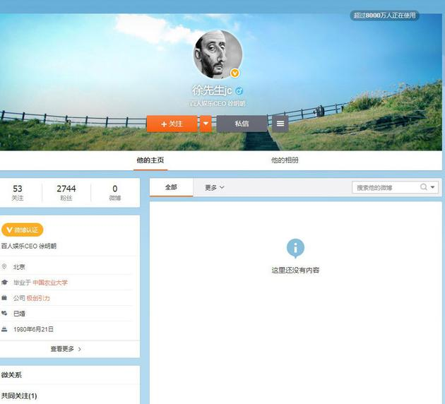 92d3-iwtqvyi8000905 Xu Mingchao Clears His Weibo Posts Following Yamy's Exposure Of His Verbal Abuse in Audio Recordings