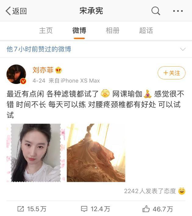 49d7-isyparf3913724 Song Seonghun 'accidentally' likes ex-girlfriend Liu Yifei's recent set of selfies