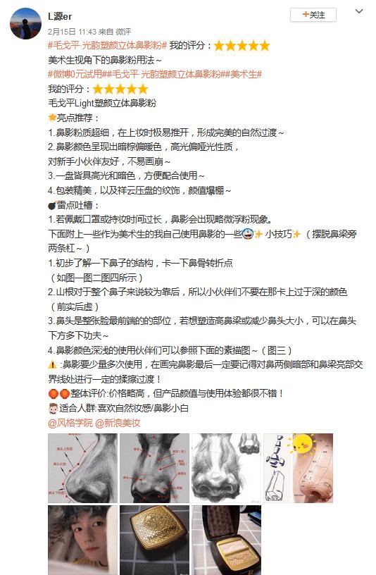 鼻影评测 图片来自时尚博主@L源er 微博