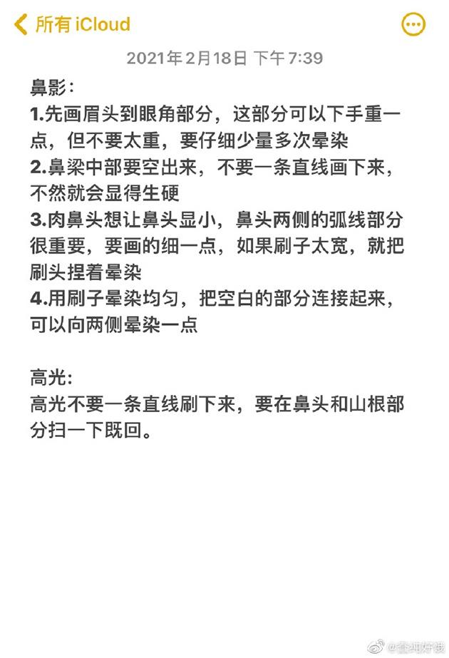 鼻影教程 图片来自 时尚博主@蠢纯好饿
