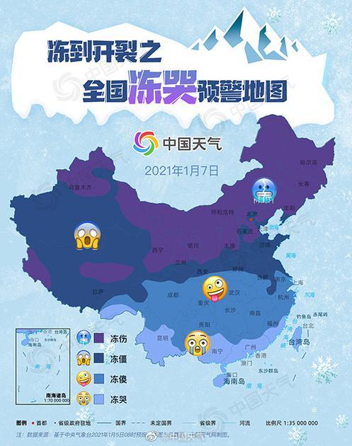 全国冻哭预警地图 图片来源:@中国天气 官微