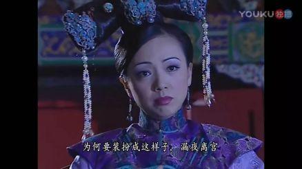 Image result for 金枝欲孽经典台词