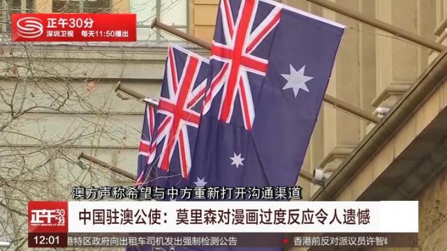 中国驻澳公使:莫里森对漫画过度反应令人遗憾