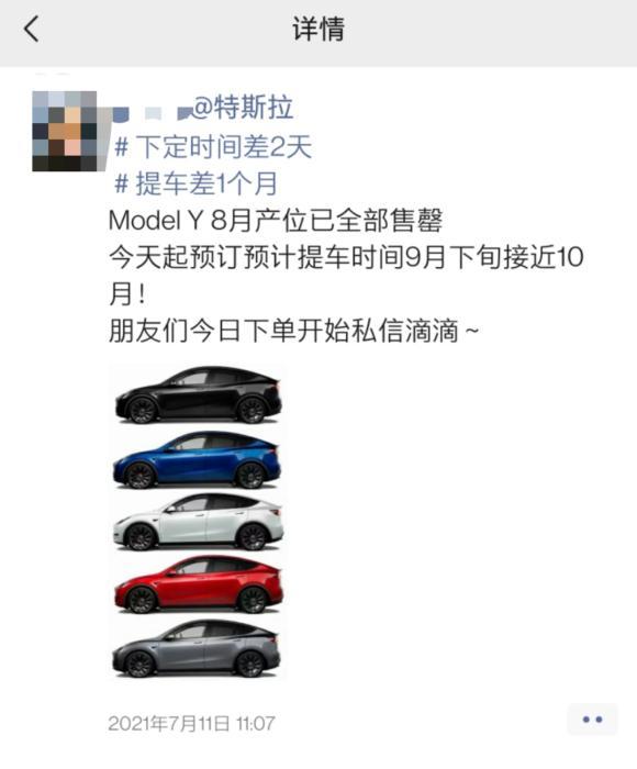 特斯拉銷售人員在朋友圈表示:下單差兩天,提車差一個月。