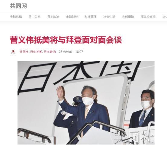 日本媒体:杉本良秀刚抵达华盛顿,与拜登的会谈将涵盖四个话题  须贺芳秀_新浪财经_新浪网