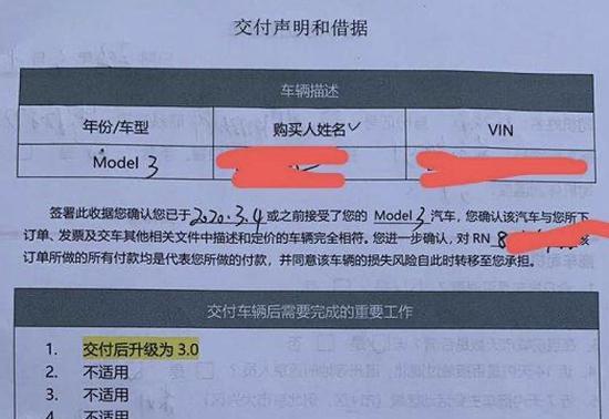 即将提车的车主收到的交付声明和借据来源 /受访者