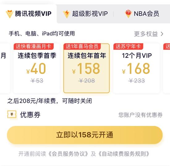 在涨价之前,腾讯视频VIP会员甚至可以在第一年以158元的价格获得它。
