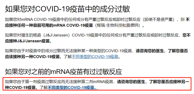 https://chinese.cdc.gov/coronavirus/2019-ncov/vaccines/recommendations/specific-groups/allergies.html 圖片來源:美國CDC