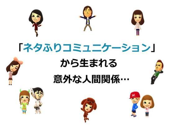 任天堂明年3月推出首款手游《Miitomo》