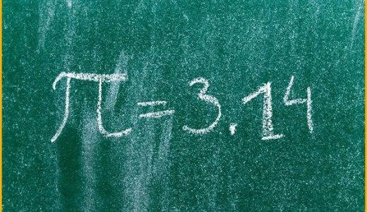 【3月14日は円周率の日】「ゆとり世代は3で習ったんでしょ?」→大間違いだった