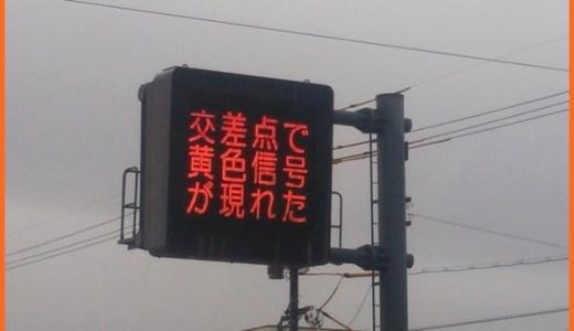 【岡山県警の本気】ドラクエ風の電光掲示板でむしろ事故りそう