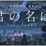 【小島監督歓喜!】映画『君の名は。』で『メタルギア』を発見!