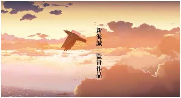 新海誠 鳥