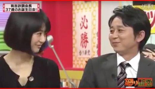 【みんな狐につままれた】有吉 夏目三久 結婚・妊娠 本当に誤報だったのか!?