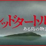 【衝撃】ジブリ最新作『レッドタートル』一切セリフなしの大冒険w その理由は?
