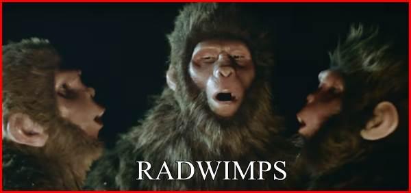RADWIMPS ラッドウィンプス 紅白出場 猿