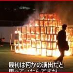 【日本工業大学】木製ジャングルジムから火災 5歳男児死亡⇒しかし、イベントは続行…