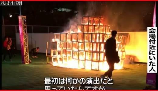 【日本工業大学】木製ジャングルジムから火災 5歳男児死亡⇒しかし、イベントは続行...
